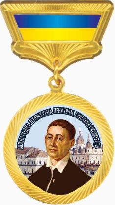 Medal with a image of Hryhorii Skovoroda